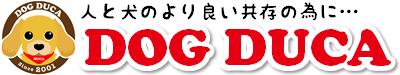 犬のしつけ教室・保育園・保護活動をするDOG DUCA(愛知・名古屋)